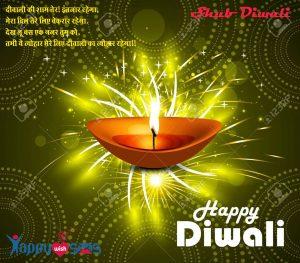 Diwali shayari:  दीवाली की शाम तेर| इंतज़ार रहेगा,