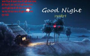 Good Night wish :  अगर मै हद से गुज़र जाऊ तो मुझे माफ़ करना…