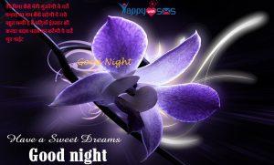 Good night Wish :Tere bina kaise meri jindgi gujregi ye rate..