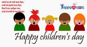 Children's day Sms :सबके मन को भाते चाचा नेहरु,