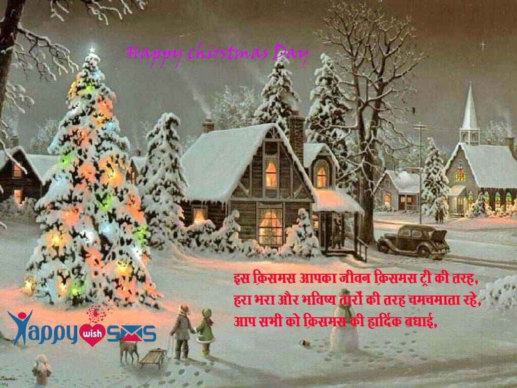 Chirstmas Day Wishes Is Christmas Aapkaa Jeevan Happy Wish Sms