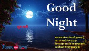 Good Night wish : आज आप की रात की अच्छी शुरूआत हो,