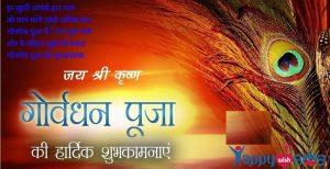 Govardhan Shyari : हर ख़ुशी आपके द्वार आए,