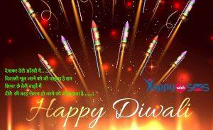 Diwali shayari : देखकर तेरी आँखों मै…..