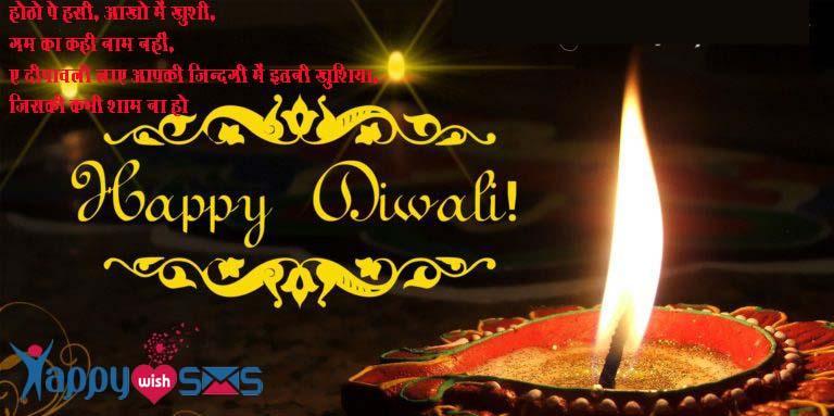 Diwali Shayari :  होठो पे हसी, आखो में ख़ुशी,