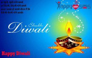 Diwali Shayari :  हर ख़ुशी, ख़ुशी मांगे आपसे;
