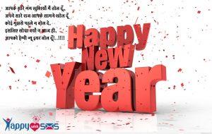 New year wishes :आपके सारे गम खुशियों में तोल दूँ,