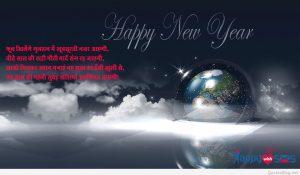 New year wishes :फूल खिलेंगे गुलशन में खूबसूरती नज़र आएगी,
