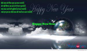New year wishes : बीते साल को विदा कुछ इस कदर करते हैं