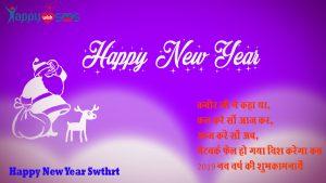 New year wishes : कबीर जी ने कहा था, कल करे सों आज कर,