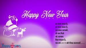 New year wishes : हर साल आता है, हर साल जाता है,