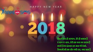 New year wishes : दिल में तेरा ही अरमान, तेरे ही ख़याल हैं