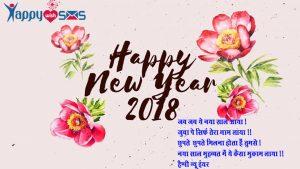New year wishes : जब जब ये नया साल आया !