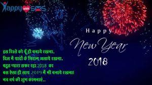 New year wishes : इस रिश्ते को यूँ ही बनाये रखना,