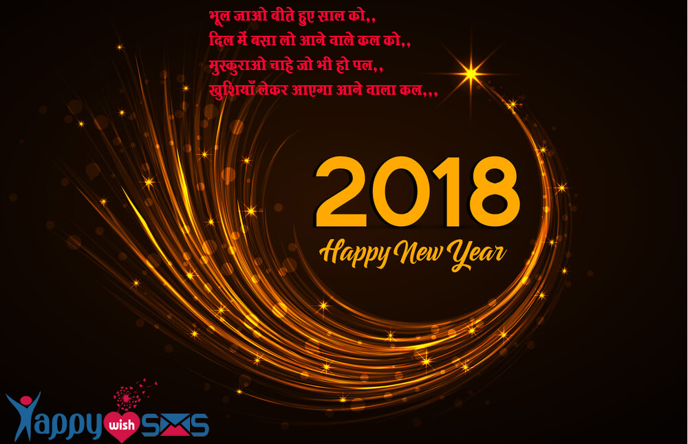 Happy New Year Message In Hindi 69