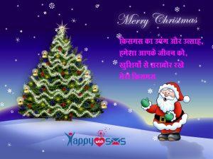 chirstmas Day Wishes : क्रिसमस का उमंग और उत्साह,