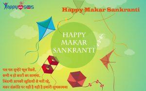Makar Sankranti Sms : पल पल सुन्हेरे फूल खिलें,