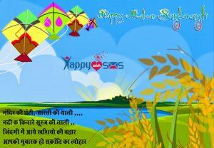 Makar Sankranti Sms : मंदिर की घंटी, आरती की थाली,,