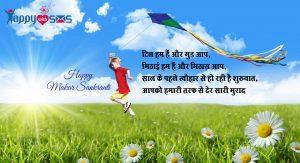 Makar Sankranti Sms  : तिल ल हम हैं और गुड आप,