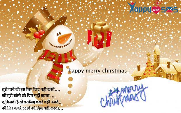 Chirstmas Day Wishes Tujhe Paane Ko Isliye Jidh Nahi Happy Wish Sms
