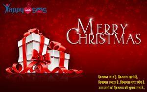 chirstmas Day Wishes : क्रिसमस प्यार है, क्रिसमस ख़ुशी है,