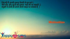Anmol Vachan :जिंदगी मैं अपनी तुलना किसी से मत करो….