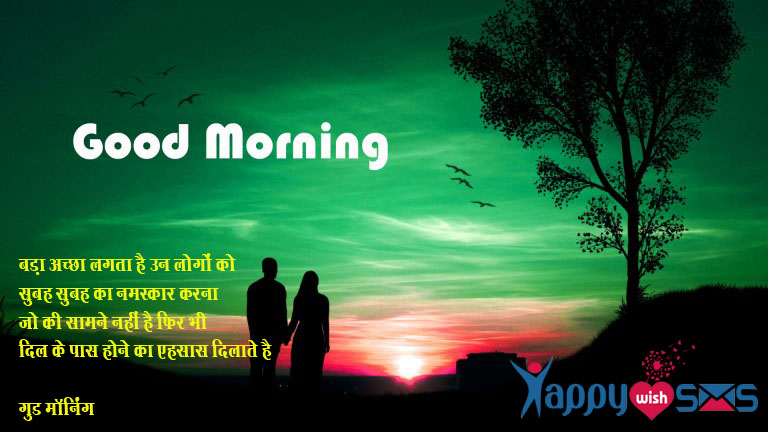 Good Morning Wish : बड़ा अच्छा लगता है उन लोगों को,