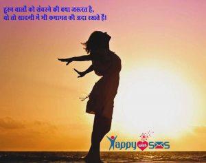 2 Line Shayari : हुस्न वालों को संवरने की क्या जरूरत है,