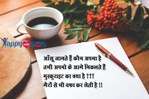 Anmol Vachan : आँसू जानते हैं कौन अपना है…