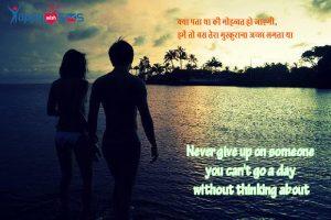 2 line Shayari : क्या पता था की मोहब्बत हो जाएगी,