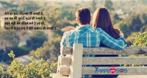 Love Shayari : तेरी हर अदा मोहब्बत सी लगती है,
