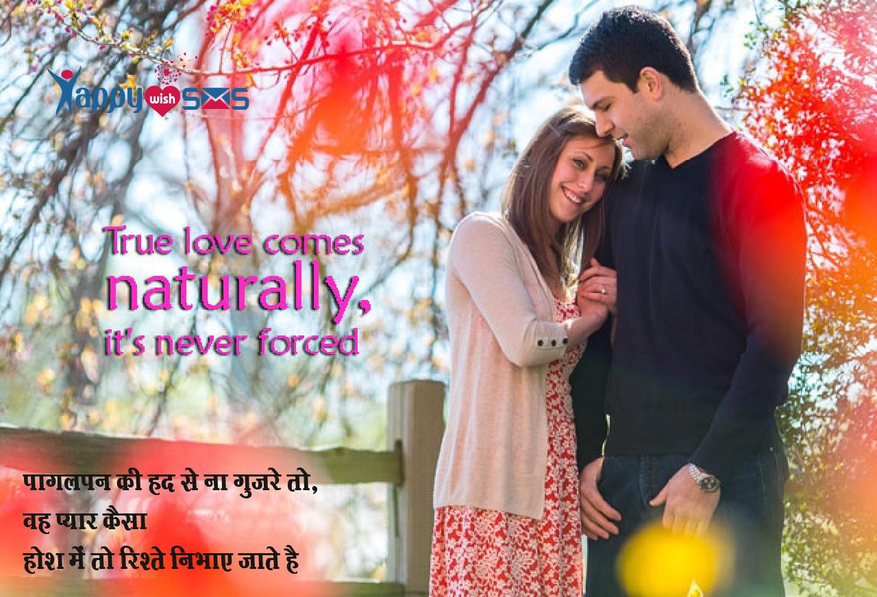 Love Shayari : पागलपन की हद से ना गुजरे तो,