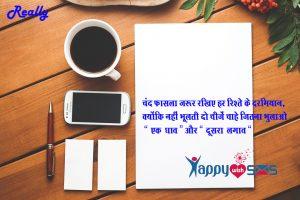 Anmol Vachan :चंद फासला जरूर रखिए हर रिश्ते के दरमियान,