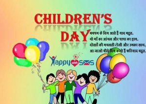 Children's day : बचपन के दिन आते हैं याद बहुत,