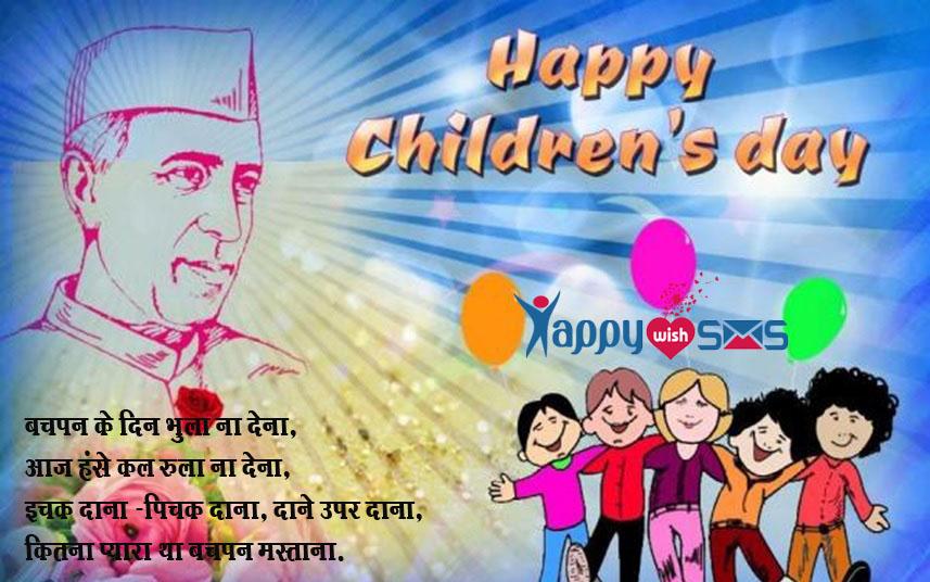 Children's day Sms :बचपन के दिन भुला ना देना,