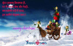 chirstmas Day Wishes : सुंदर सजाया क्रिसमस ट्री,