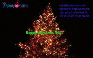 chirstmas Day Wishes : रब ऐसी क्रिसमस बार-बार लाये,