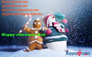 chirstmas Day Wishes : क्रिसमस आये बनके उजाला ,,