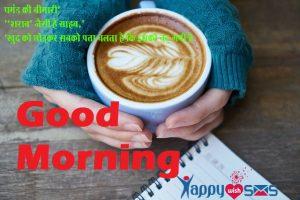 Good Morning Wish : घमंड की बीमारी 'शराब' जैसी है साहब,*