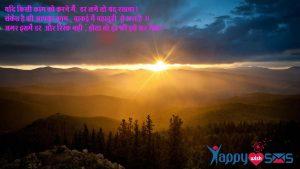 Anmol Vachan :यदि किसी काम को करने मैं डर लगे तो यद् रखना..