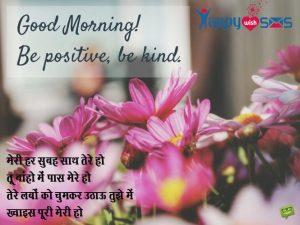 Good Morning Wish : मेरी हर सुबह साथ तेरे हो
