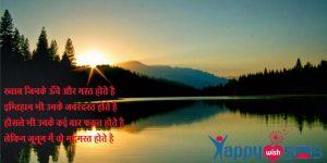 Anmol Vachan : ख्वाब जिनके ऊँचे और मस्त होते है,,