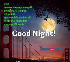 Good Night Wish :आपके… बिछड़ने का गम हम चुप-चाप सह लेंगे,