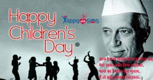 Children's day Sms :आज है जन्म दिवस मेरे चाचा नेहरु का,