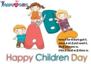 Children's day Sms : बचपन के दिन भी कितने सुहाने थे,