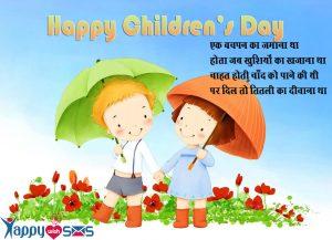 children's day Sms  : एक बचपन का जमाना था