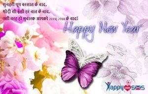 New year wishes :  सुनहरी धूप बरसात के बाद,