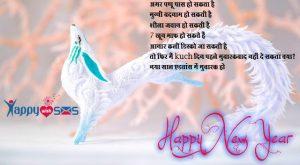 New year wishes : अगर पप्पू पास हो सकता है;