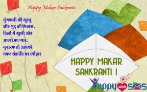 Makar SankrantiSms : मुंगफली की खुश्बु,