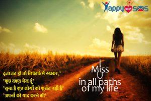 Miss u shayari : इज़ाज़त हो तो लिफाफे में रखकर,